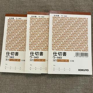 コクヨ(コクヨ)のKOKUYO 仕切書ウ-140 3冊(オフィス用品一般)
