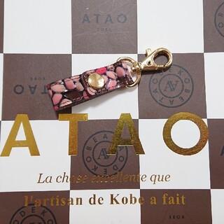 ATAO - アタオ☆キーホルダー