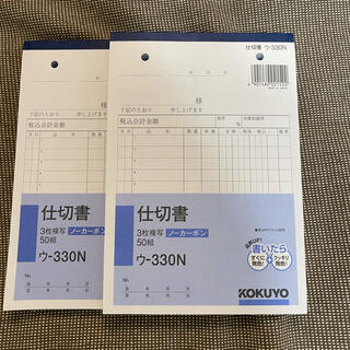 コクヨ(コクヨ)のKOKUYO  仕切書ウ-330N 2冊(オフィス用品一般)