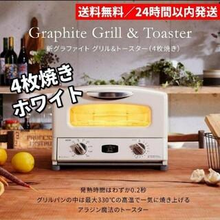 【新品未使用】アラジン グラファイト トースター 4枚焼き