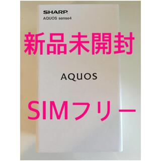 AQUOS - 新品未開封 AQUOS sense4 SH-M15 ライトカッパー