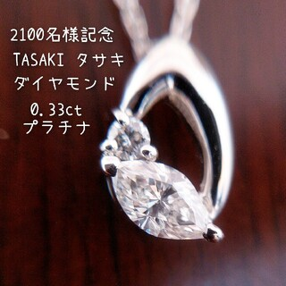 TASAKI - TASAKI タサキ✨ダイヤモンド0.3ct ネックレス プラチナ ダイヤ 一粒