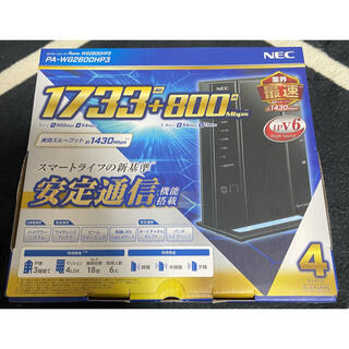 NEC - NEC Wi-Fi ホームルーター