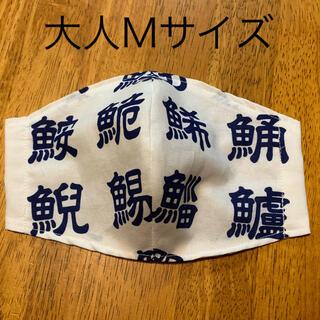 大人Mサイズインナーマスク 魚へん柄 (白)