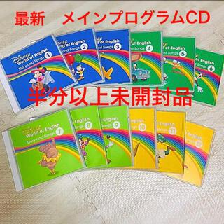 Disney - DWE メインプログラムCD 最新版