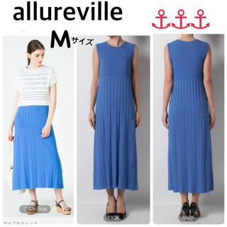 ANAYI - アルアバイル☆allureville☆キリカエプリーツニットワンピース ブルー