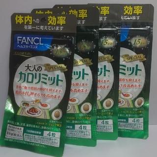 FANCL - 大人のカロリミット 15日分×4袋