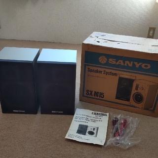 サンヨー(SANYO)のサンヨー SANYO スピーカーシステム SX M15(スピーカー)