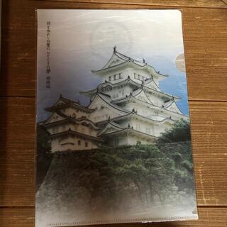 姫路城 お土産 クリアファイル 新品(クリアファイル)