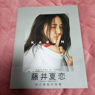 イーガールズ(E-girls)のKAREN 藤井夏恋写真集(アート/エンタメ)