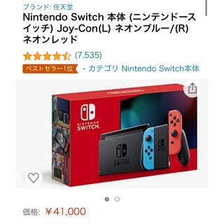 ニンテンドースイッチ(Nintendo Switch)のSwitchネオンレッド本体(家庭用ゲーム機本体)