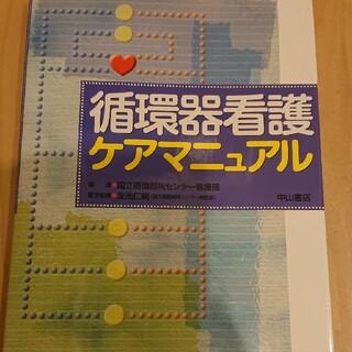 循環器看護ケアマニュアル(健康/医学)