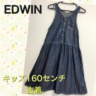 エドウィン(EDWIN)のキッズ 160センチ EDWIN ジャンバースカート(スカート)