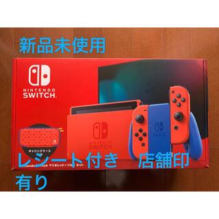 Nintendo Switch - 【新品未使用】Nintendo Switch マリオレッド×ブルー 本体