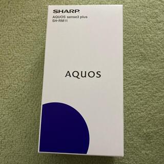 AQUOS - 新品!AQUOS sense3 plus SH-RM11 ブラック