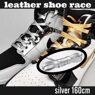 週末値下げ‼️    ✨高級✨シープスキン シューレース 靴紐 羊革 シルバー(スニーカー)