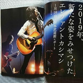 ROCKIN'ON JAPAN (ロッキング・オン・ジャパン) 2019年3月号
