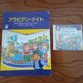【こどものミュージカル】 楽譜&CD(童謡/子どもの歌)
