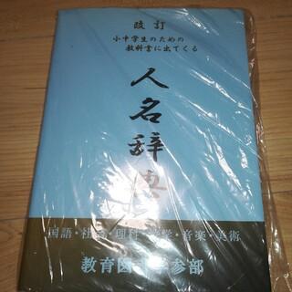 人名辞典(語学/参考書)