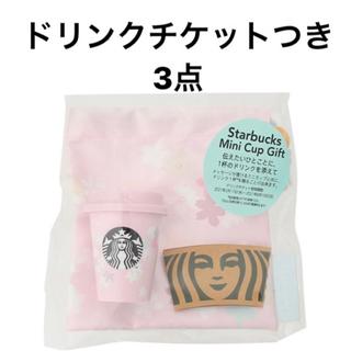 スターバックスコーヒー(Starbucks Coffee)のスターバックス桜2021ミニカップギフト ドリンクチケット付き3点(フード/ドリンク券)