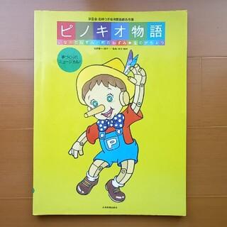 【学芸会・お遊戯会 舞踏劇名作集】 楽譜(童謡/子どもの歌)