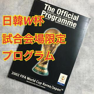 アディダス(adidas)の2002日韓ワールドカップ 公式プログラム(記念品/関連グッズ)
