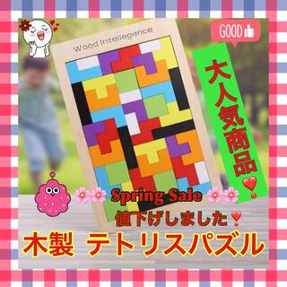 【大人気】 木製 テトリス  パズル  知育玩具 プレゼントに最適