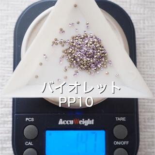 スワロフスキー(SWAROVSKI)の新品 PP10 バイオレット スワロフスキーチャトン 1.4g(各種パーツ)