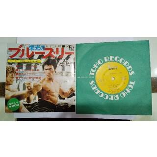 栄光のブルース・リー EPレコード  ブルースリーの絶叫入り  サントラ盤 東宝(映画音楽)