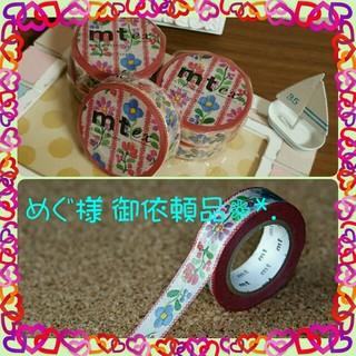 エムティー(mt)のめぐ様御依頼品❁刺繍のマスキングテープ(カード/レター/ラッピング)