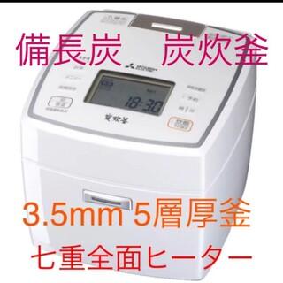 三菱 - 三菱5.5合 NJVV109-W IH炊飯器 内釜5層厚釜新品未開梱