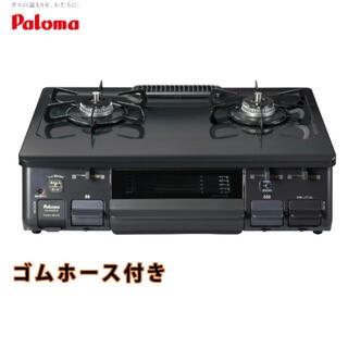 パロマピカソ(Paloma Picasso)のガスコンロ(プロパン)(調理機器)