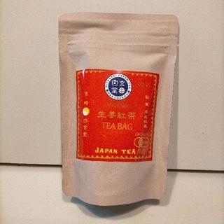 白玄堂 有機生姜紅茶ティーバッグ(茶)