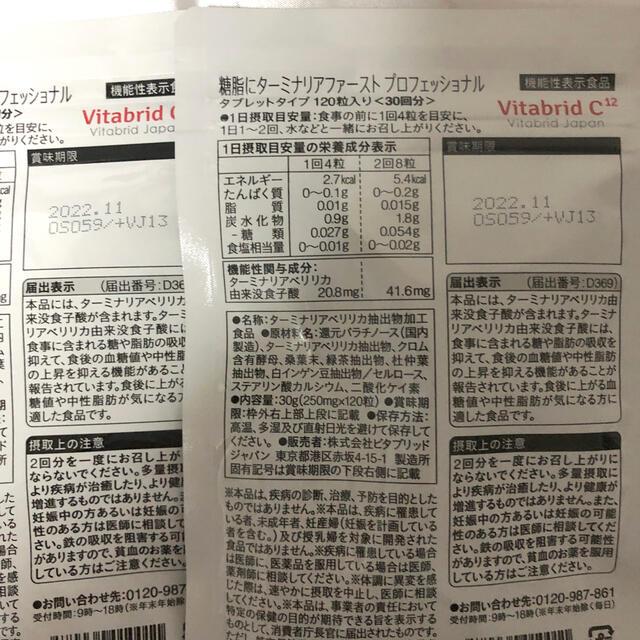 ターミナリアファースト(120粒)×2袋 食品/飲料/酒の健康食品(その他)の商品写真