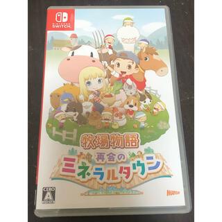 Nintendo Switch - 即日発送❗牧場物語 再会のミネラルタウン Switch