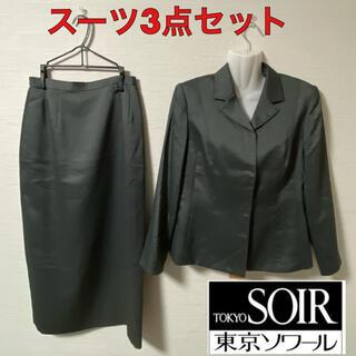 SOIR - 東京ソワール RIFANNE スーツ3点セット
