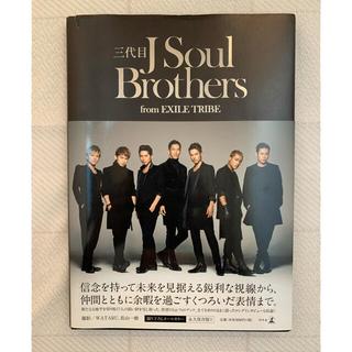 サンダイメジェイソウルブラザーズ(三代目 J Soul Brothers)の3代目J soul Brothers フォトブックセット(ミュージシャン)