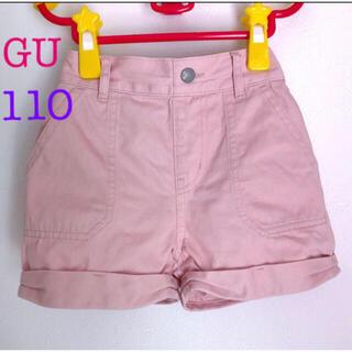 GU - 【GU】ショートパンツ 110  ピンク