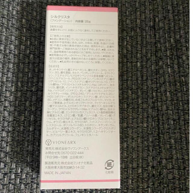 シルクリスタ コスメ/美容のベースメイク/化粧品(ファンデーション)の商品写真