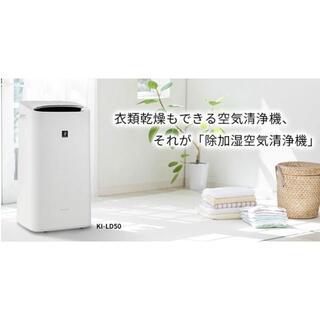SHARP - [新品・未開封品]SHARP KI-LD50-W 除加湿空気清浄機
