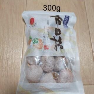 市田柿(干し柿) 300g