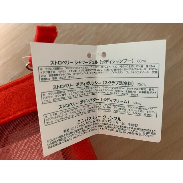 未使用 ボディショップ ストロベリースウィートポーチ コスメ/美容のボディケア(ボディソープ/石鹸)の商品写真