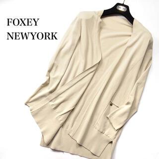 FOXEY - 定価57,240円 FOXEYNEWYORK always ロングカーディガン