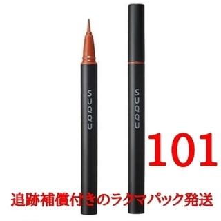 SUQQU - SUQQU スックニュアンス アイライナー101 オレンジ限定色