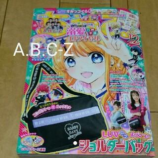 小学館 - 【送料無料】ちゃお 2020年 12月号 中古 雑誌のみ A.B.C-Z