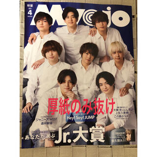 Myojo 4月号 通常版(アート/エンタメ/ホビー)