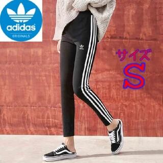 adidas - アディダス オリジナルス レギンス adidas タイツ新品未使用 S
