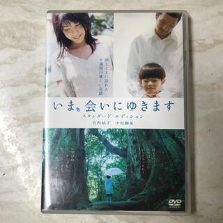 いま、会いにゆきます スタンダード・エディション DVD(日本映画)