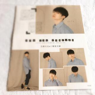 キスマイフットツー(Kis-My-Ft2)のWiNK UP 2020年 10月号 玉森裕太 二階堂高嗣(音楽/芸能)
