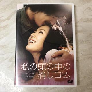 私の頭の中の消しゴム DVD(韓国/アジア映画)
